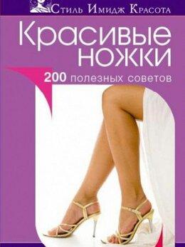 Прочее - Книга «Красивые ножки. 200 полезных советов», 0