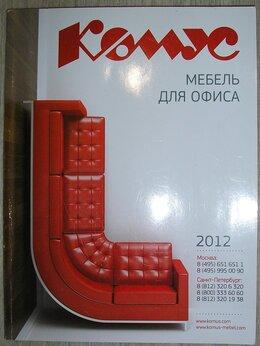 Журналы и газеты - Комус. Журнал-каталог. Мебель для офиса 2012…, 0