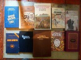 Художественная литература - Книги из домашней библиотеки, см. описание , 0