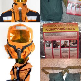 Средства индивидуальной защиты - Самоспасатель спи-20, 0
