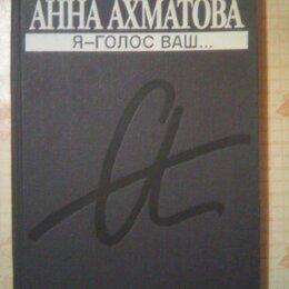 Художественная литература - Анна Ахматова Я - голос ваш..., 0