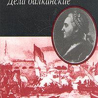 Искусство и культура - Век Екатерины II. Дела балканские, 0