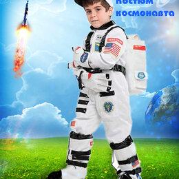 Спортивные костюмы и форма - Костюм космонавта (астронавта) , 0