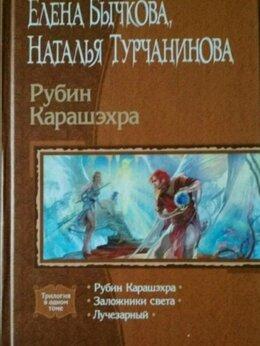 Художественная литература - Бычкова,Турчанинова-Рубин Карашэхра (Трилогия), 0
