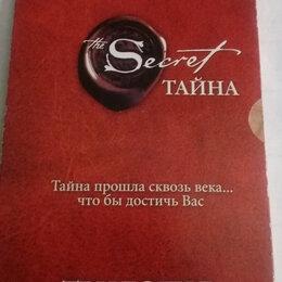Электронные книги - ТАЙНА. Трилогия., 0