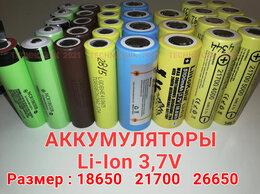 Аккумуляторы и зарядные устройства - Аккумулятор Li ion 3,7V тип 18650, 21700, 26650, 0