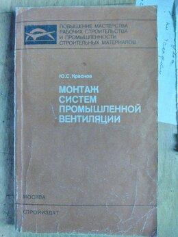 Техническая литература - Монтаж систем промышленной вентиляции, 0
