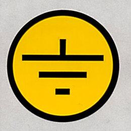 """Дополнительное оборудование и аксессуары - Самоклеящаяся этикетка, 30х30 мм, символ """"Заземление"""",  электробезопасность, 0"""