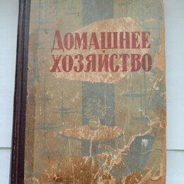 Дом, семья, досуг - Книга Домашнее хозяйство СССР, 0
