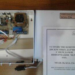 Готовые комплекты - Охранная сигнализация GSM, 0