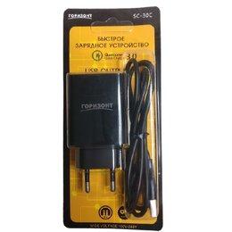 Зарядные устройства и адаптеры - Зарядное  +кабель microUSB (1*USB-QС3.0-3A), 0