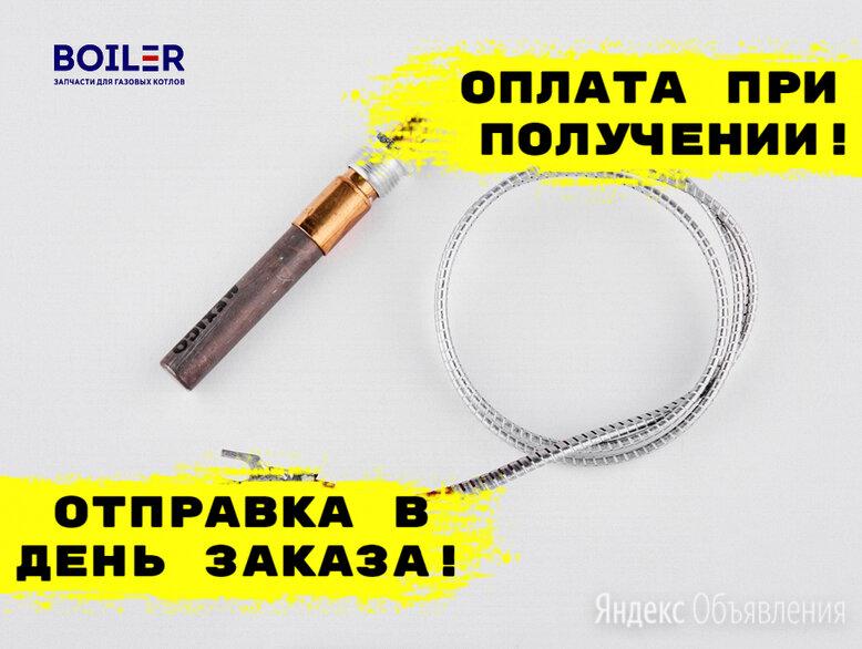 Миливольтовый генератор газового котла по цене 1697₽ - Обогреватели, фото 0