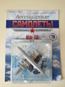 Модели - Легендарные самолеты №78 Ил-18 RA-75516 1/250…, 0