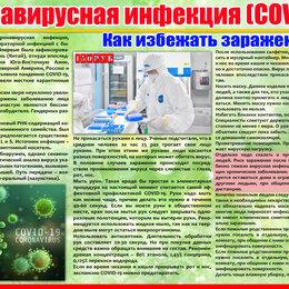 Журналы и газеты - Санбюллетень - санитарный бюллетень, 0