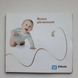Музыкальные CD и аудиокассеты - Диск Музыка для малышей, 0