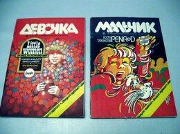 Детская литература - Коллекционные альманахи Мальчик, Девочка, 0