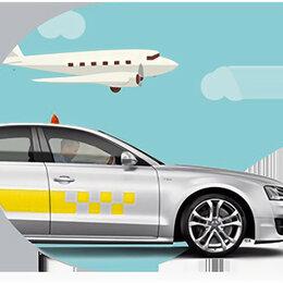 Водители - Работа в такси - много заказов !, 0