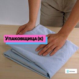 Упаковщик - Упаковщица(к) постельного белья , 0
