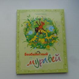 Детская литература - Безбилетный муравей. Стихи. Горина Галина. , 0