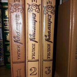 Художественная литература - У. Коллинз в 3-х томах., 0