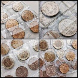 Монеты - Монеты Росиии 1992-1993 и СССР, 0