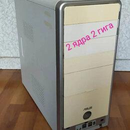 Настольные компьютеры - 2 ядра 2 гига в офис, учиться играть + ЖК и тд, 0