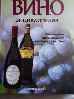 Словари, справочники, энциклопедии - Вино- иллюстрированная энциклопедия, 0