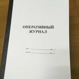 Сопутствующие товары - Журнал оперативный, 0