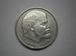 Монеты - Монета 1 рубль 1970 года выпуска. СССР., 0