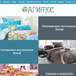 Интернет-магазин - Франшиза интернет-магазина постельного белья ИТЕРО-АГИТО в Перми, 0