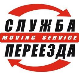 Без специальной подготовки - Грузчики, квартирные и офисные переезды, разнорабочие, 0