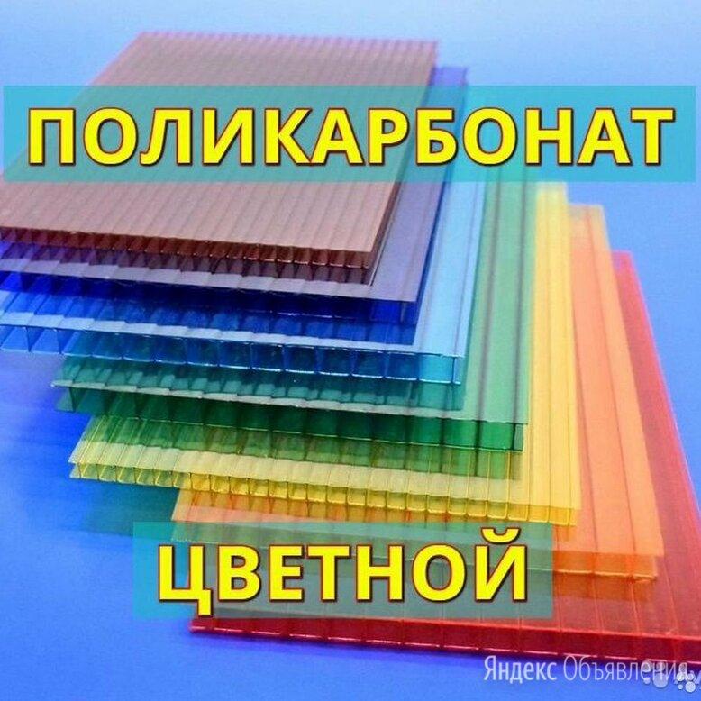 Сотовый поликарбонат цветной по цене 2900₽ - Поликарбонат, фото 0