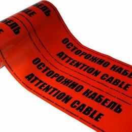 Товары для электромонтажа - Сигнальные ленты REXANT Лента сигнальная в землю Осторожно кабель ЛСЭ 300 300..., 0