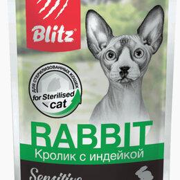 Корма  - Blitz Sensitive Rabbit Влажный корм для взрослых кошек, 0