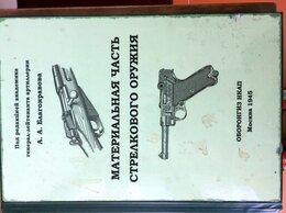 Техническая литература - Материальная часть стрелкового оружия: книга 1,…, 0
