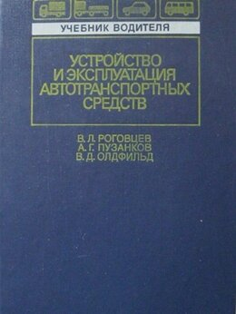 Техническая литература - Книга устройство и эксплуатация автотранспортных…, 0