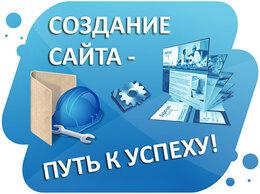 IT, интернет и реклама - Создание сайта под ключ, 0