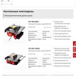 Плиткорезы и камнерезы - Электроплиткорез МАСТЕР ЗУБР ЭП-180-600Н, 0