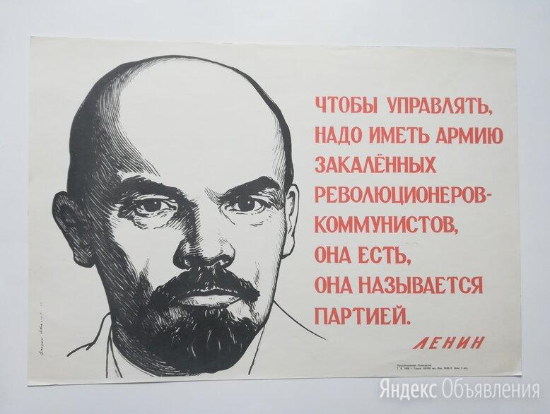 Плакаты год печати : 1961, 68, 69, Ленин В.И. по цене 3500₽ - Постеры и календари, фото 0