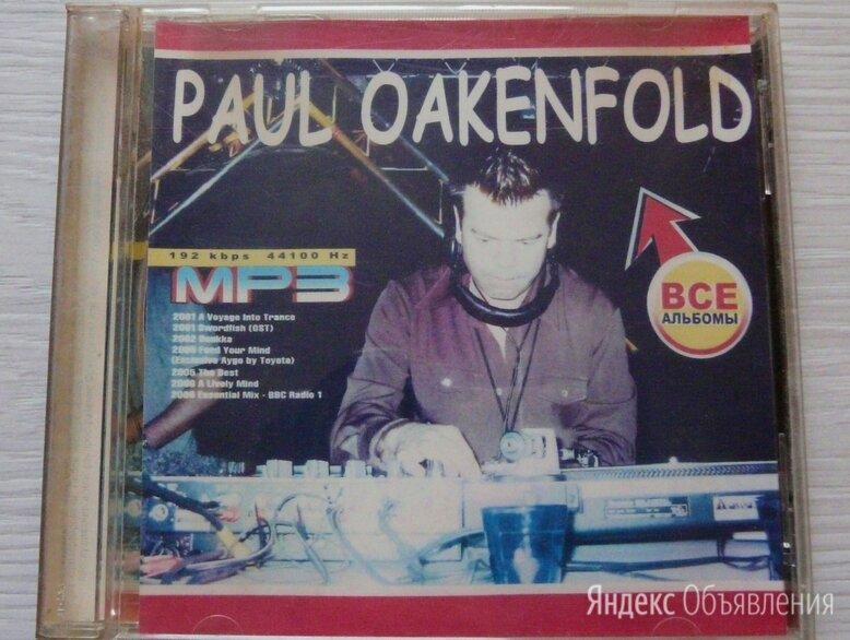 МР-3 PAUL OAKENFOLD по цене 40₽ - Музыкальные CD и аудиокассеты, фото 0