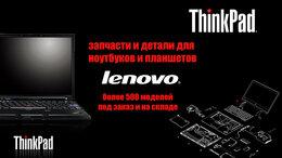 Аксессуары и запчасти для ноутбуков - Lenovo thinkpad ideapad yoga edge flex MIIX…, 0