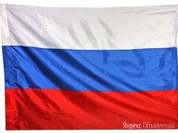 Флаги и гербы - Флаг  Триколор  РФ  России  135 х 90  см, 0