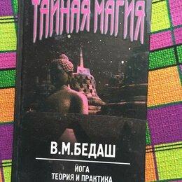 Художественная литература - Тайная Магия. В.М. Бедаш - Йога, теория и практика. , 0