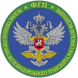 Охранники - Филиал ФГП ВО ЖДТ России на СКЖД, 0