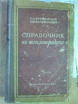 Словари, справочники, энциклопедии - Справочник по теплопередаче, 0