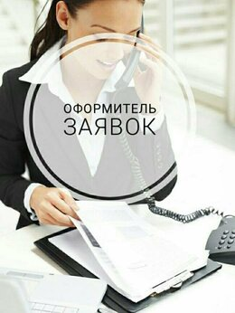 Оператор - Обработчик заявок, 0