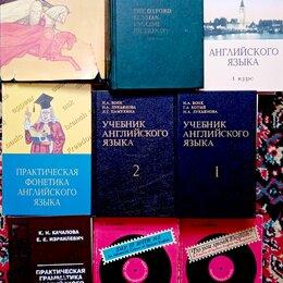 Литература на иностранных языках - Словари, книги и пособия на английском, 0