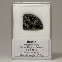 Другое - Метеорит Брагин (Белоруссия) 15,6 г в боксе с сертификатом, 0