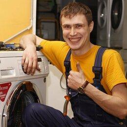 Мастера - Мастер по ремонту бытовой техники с обучением, 0