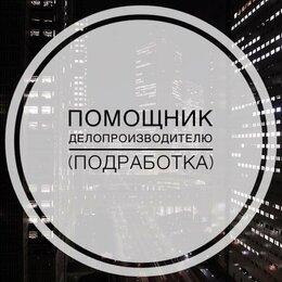 Делопроизводители - Помощник делопроизводителю (подработка), 0